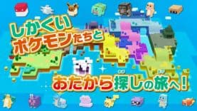 Pokémon Quest, free game to download from Nintendo eShop